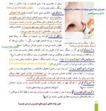 درسنامه یازدهم-مصرف دخانیات و الکل