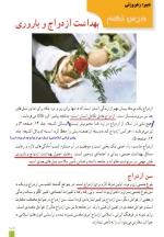 درسنامه نهم-بهداشت ازدواج و باروری