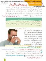 درسنامه هفتم-بیماری های واگیردار